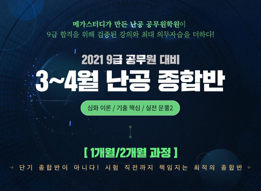 2021 9급 공무원 대비 3~4월 난공 종합반 [ 1개월/2개월 과정 ]