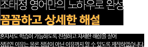 조태정 영어만의 노하우로 완성 꼼꼼하고 상세한 해설