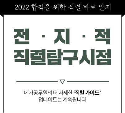2022 합격을 위한 직렬 바로 알기. 전지적 직렬탐구시점
