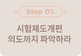 STEP1 시험제도 개편 의도까지 파악하라