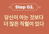 STEP2 당신이 아는것보다 더 많은 직렬이 있다