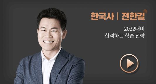 한국사 전한길 영상 썸네일
