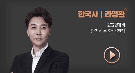 한국사 라영환 영상 썸네일