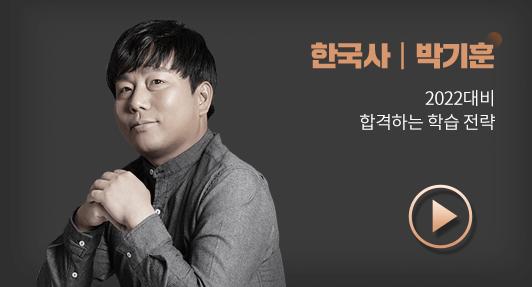 한국사 박기훈 영상 썸네일