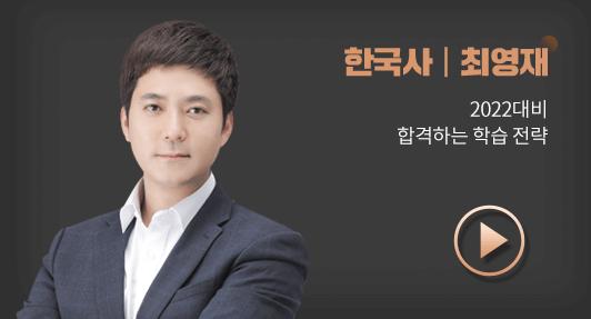 한국사 최영재 영상 썸네일