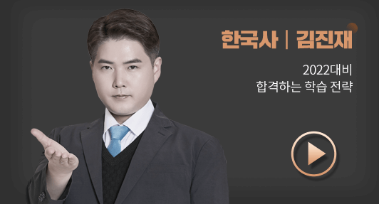 한국사 김진재 영상 썸네일