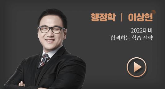 행정학 이상헌 영상 썸네일