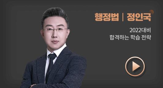 행정법 정인국 영상 썸네일