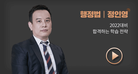 행정법 정인영 영상 썸네일