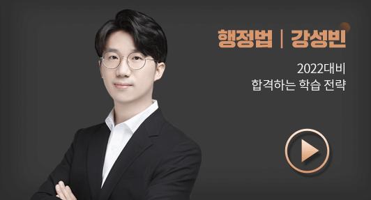 행정법 강성빈 영상 썸네일