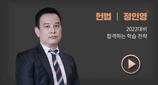 헌법 정인영 영상 썸네일