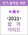 단기 합격을 위한 2021 합격 가이드