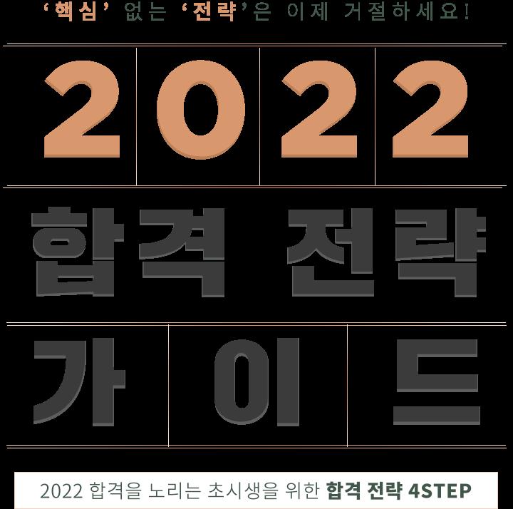 핵심 없는 전략은 이제 거절하세요! 2022 합격 전략 가이드. 2022 합격을 노리는 초시생을 위한 합격전략 4단계