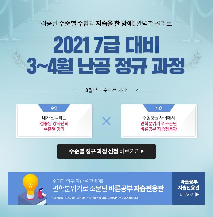 2021 7급 대비 1월 난공 정규 과정
