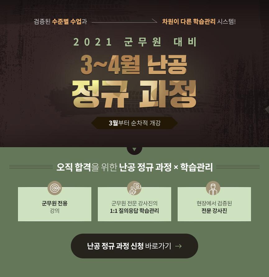 2021 군무원 대비 3월 난공 수준별 단과