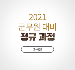 2021 군무원 대비 정규과정