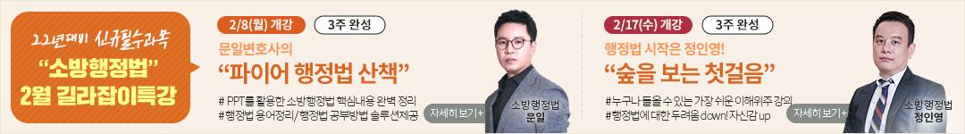 소방행정법 2월 길라잡이특강