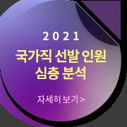 2021 국가직 선발 인원 심층 분석
