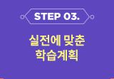 STEP3 학습계획 '혼자' 세우지 마라