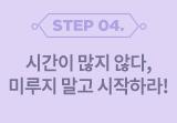 STEP4 ~2/1까지, 특별혜택. 미루지 말고 시작하라!