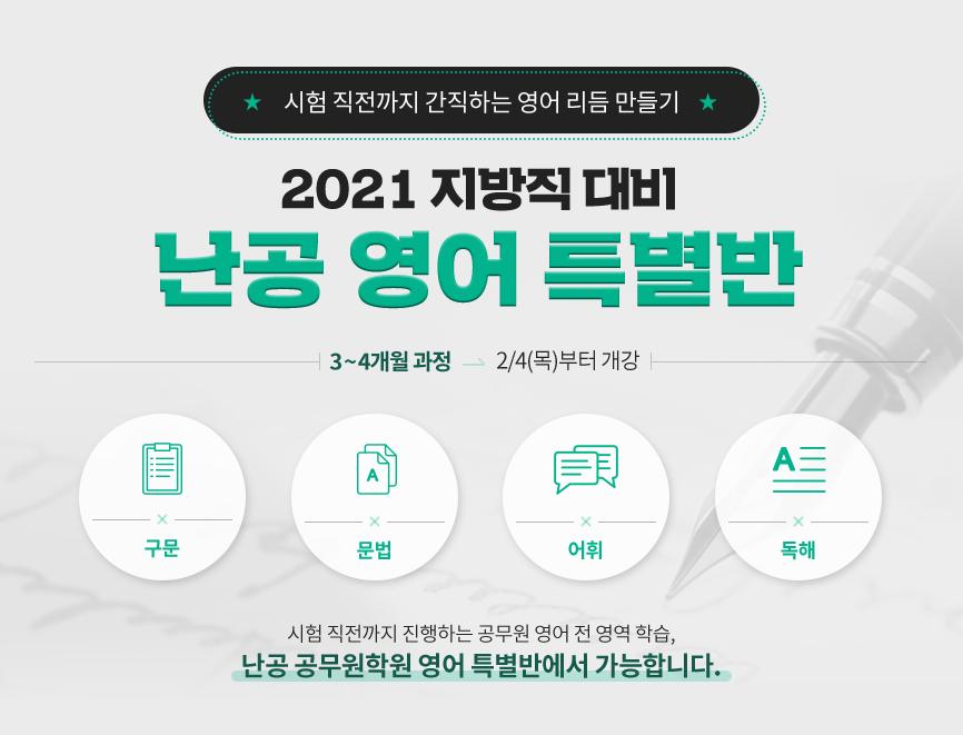 2021 지방직 대비 난공 영어 특별반