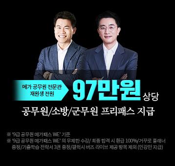 97만원상당 공무원/소방/군무원 프리패스 지급 이벤트