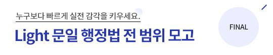 [파이널] 전 범위 모고