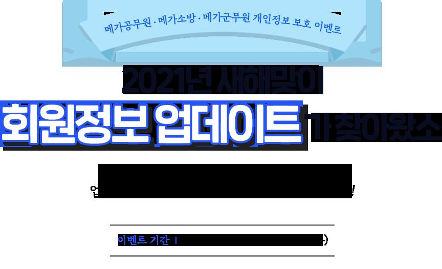 2021년 새해맞이 회원정보 업데이트 가 찾아왔소 [이벤트 기간     2021.02.03(수) ~ 2021.02.24(수), 이벤트 대상     2021..02.03(수) 이전 가입자]
