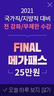 2021 국가직/지방직 대비 전강좌/무제한 수강 파이널 메가패스 25만원
