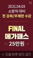2021 소방직 대비 전강좌/무제한 수강 파이널 메가패스 25만원