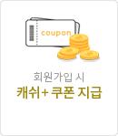 회원가입 시 캐쉬+쿠폰 지급
