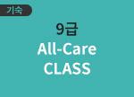 9급 공무원 대비 All-Care CLASS