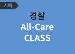 경찰 공무원 대비 All-Care CLASS