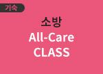 소방 공무원 대비 All-Care CLASS