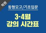 3-4월 강의 시간표