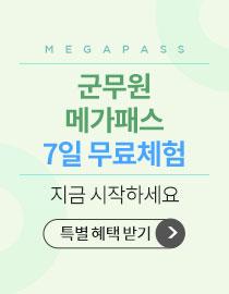 군무원 메가패스 7일 무료체험