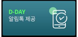 3.D-DAY 알림톡 제공