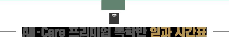 All-Care 프리미엄 독학반 일과시간표