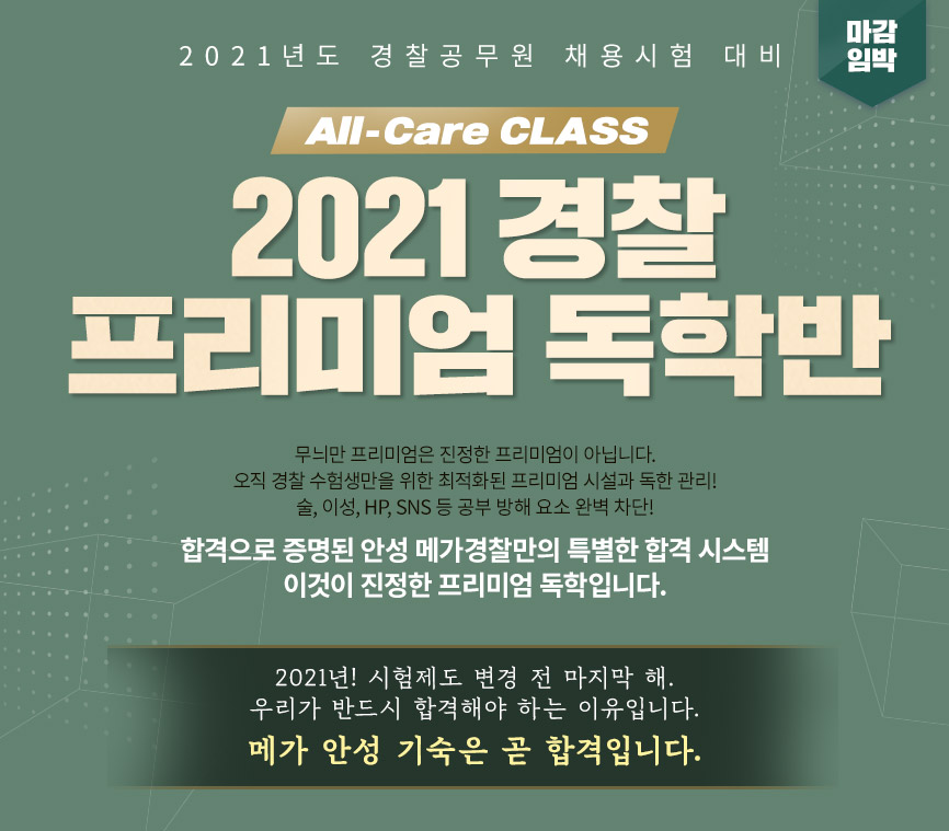 2021 경찰 프리미엄 독학반