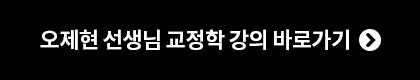 오제현 선생님 교정학 강의 바로가기