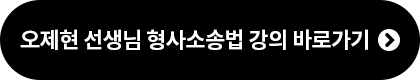 오제현 선생님 형사소송법 강의 바로가기