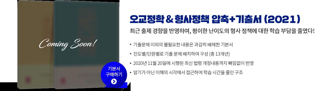 오교정학 & 형사정책 압축+기출서 (2021)