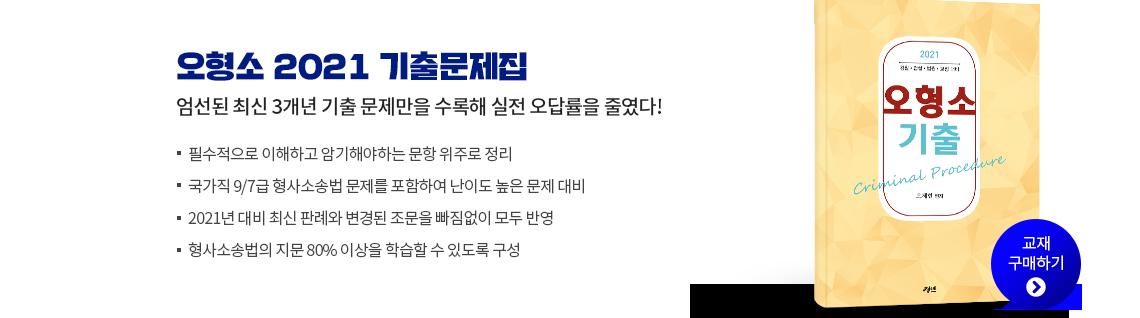 오형사Ⅱ. 형사소송법 기본서(2021)