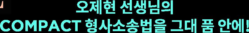 오제현 선생님의 compact 교정학을 그대 품안에!