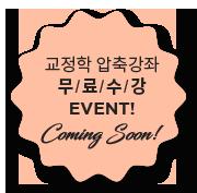 교정학 압축강좌 무료수강 event comingsoon
