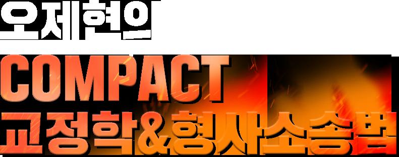 오제현의 compact 교정학&형사소소법