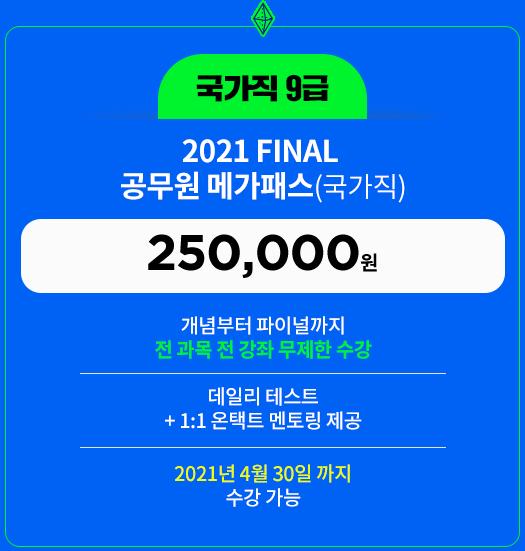 2021 FINAL 공무원 메가패스(국가직)