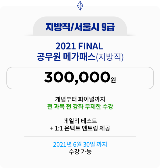 2021 FINAL 공무원 메가패스(지방직)