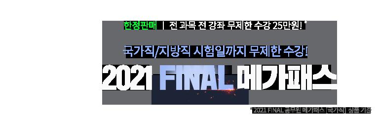 2021 FINAL 메가패스
