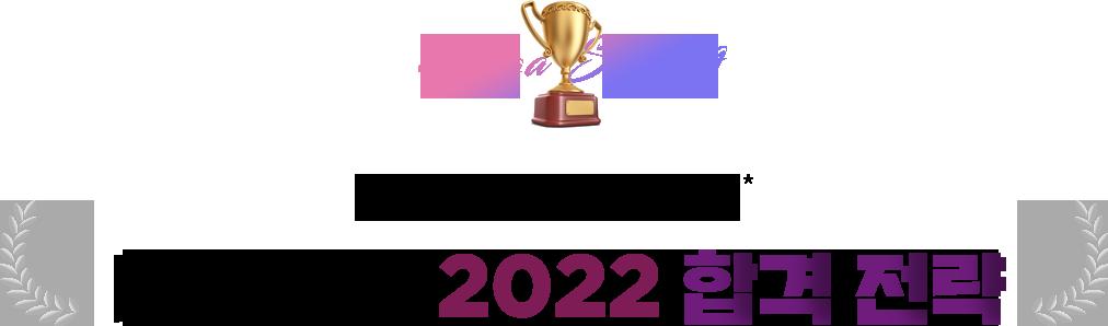 노량진 오프라인 1위! 온라인 방문자 수 1위! 메가소방 2022 합격전략